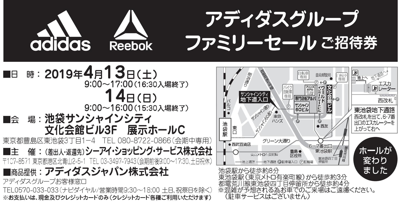 東京 アディダスグループ ファミリーセール2019年4月開催