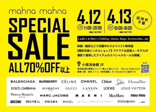 東京 招待状不要 シャネル、ルイ・ヴィトン、エルメス、ディオールなど ブランド品が全部70%以上オフ!!マナマナ ファミリーセール開催