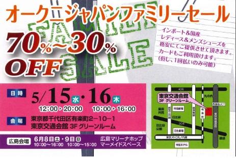 東京 「オークニジャパンファミリーセール」開催2019年5月15日16日