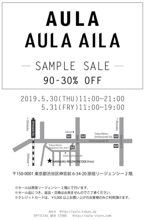 東京 AULA / AULA AILA Sample Sale開催 2019年5月30-31日