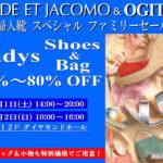 東京 「モード・エ・ジャコモ&オギツ婦人靴スペシャルファミリーセール」開催2019年6月1日2日