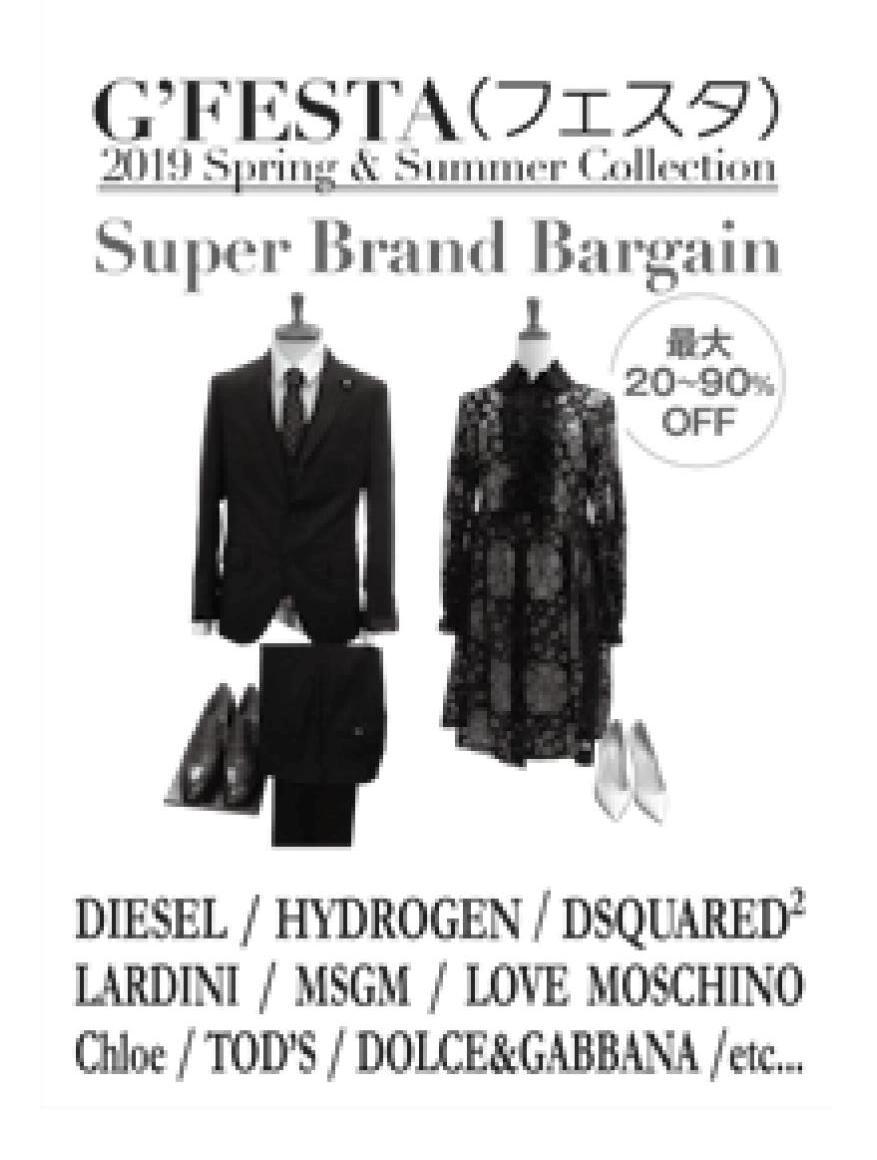 東京・大阪 「G'FESTA(フェスタ) SUPER BRAND BARGAIN」開催 2019年6月