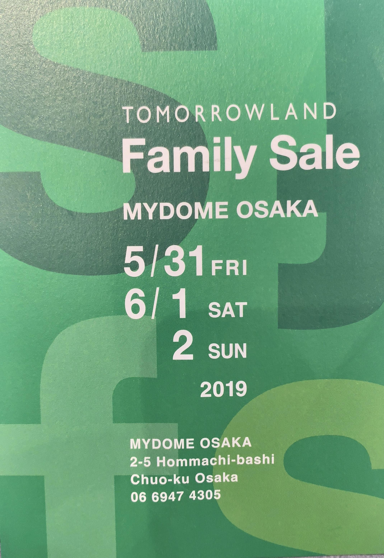 大阪 「トゥモローランドファミリーセール」開催2019年5月31-6月2日