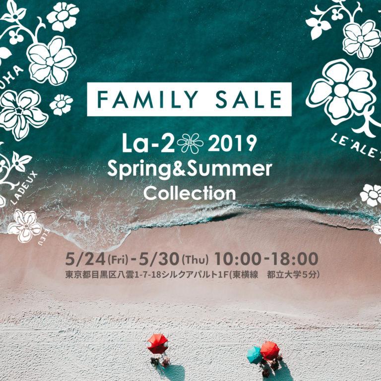 東京 La-2 (ラ・ドゥ) FAMILY SALE開催 5月24日-30日