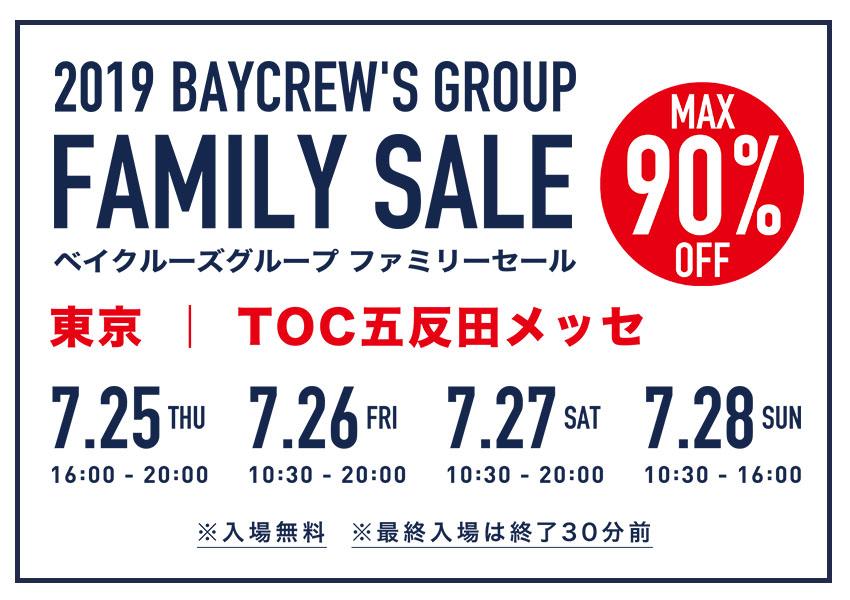 東京 招待状不要 「ベイクルーズ ファミリーセール」2019年7月開催