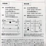 セオリー、PLST(プラステ)などリンク・セオリーグループ ファミリーセール (大阪・東京)2019年8月