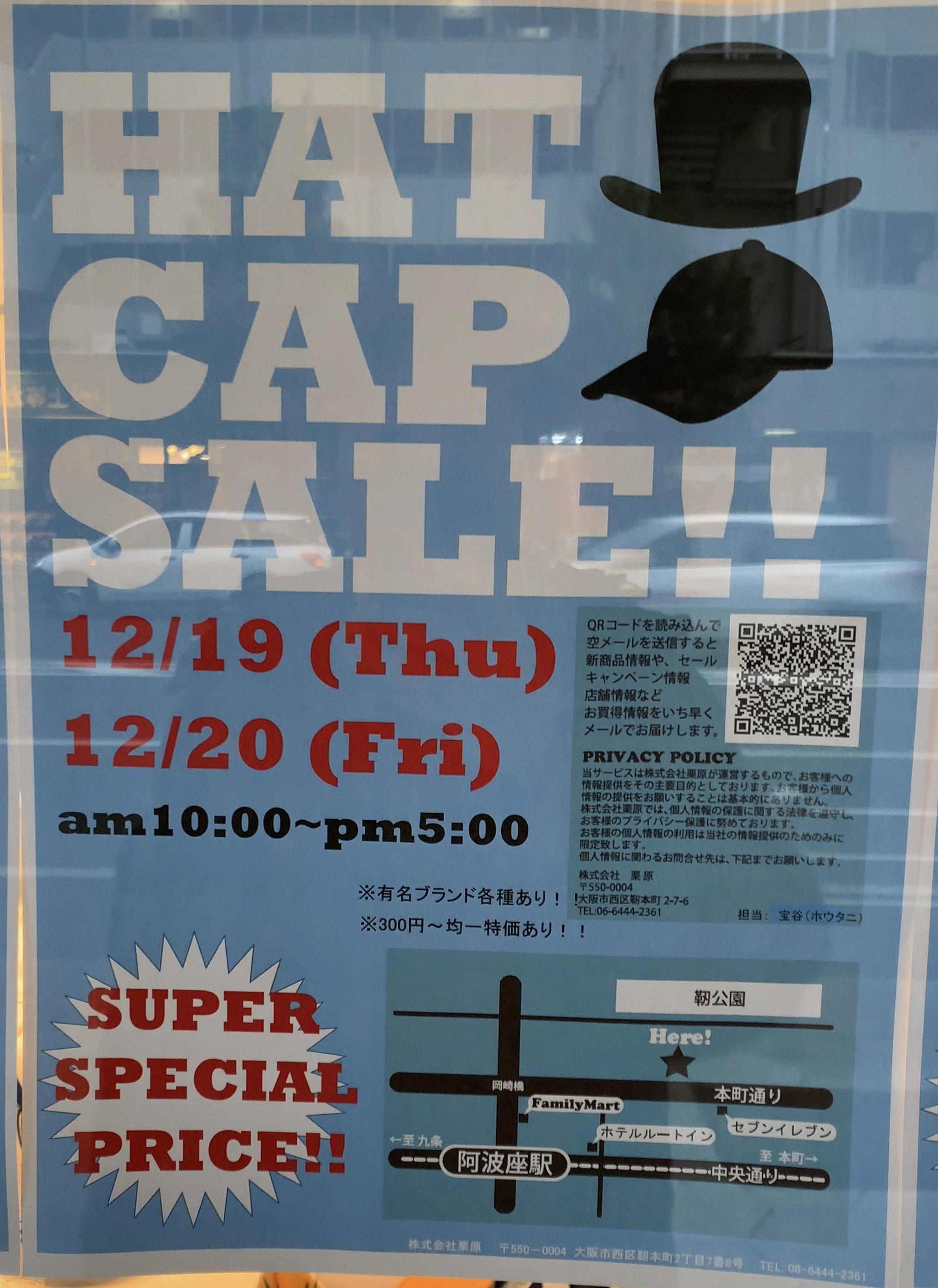 大阪 override(オーバーライド)など展開、株式会社栗原 ファミリーセール開催 2019年12月