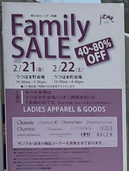 大阪 ジオン商事 ファミリーセール開催 2020年2月