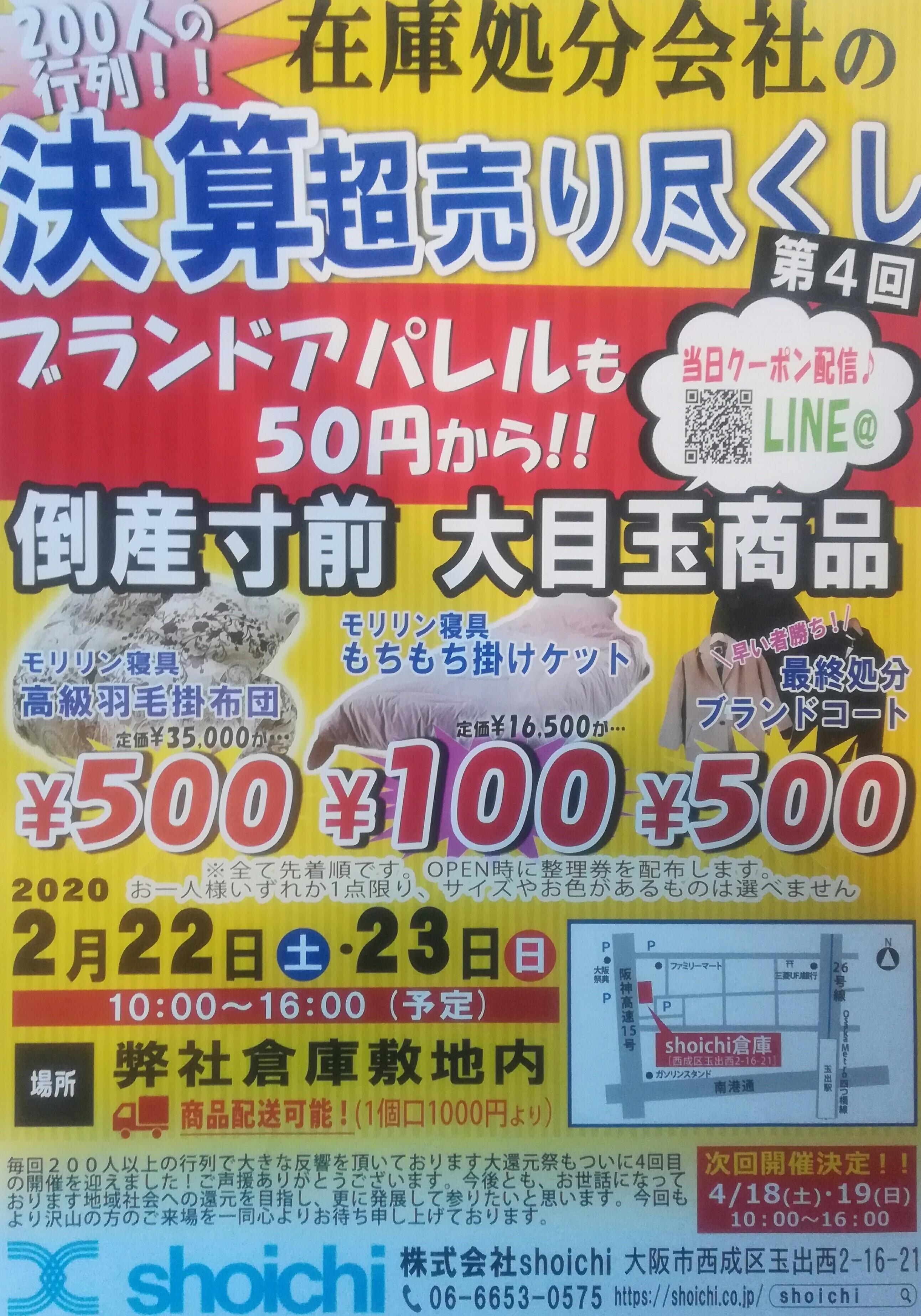 大阪 在庫処分会社 株式会社SHOICHI 決算処分セール開催