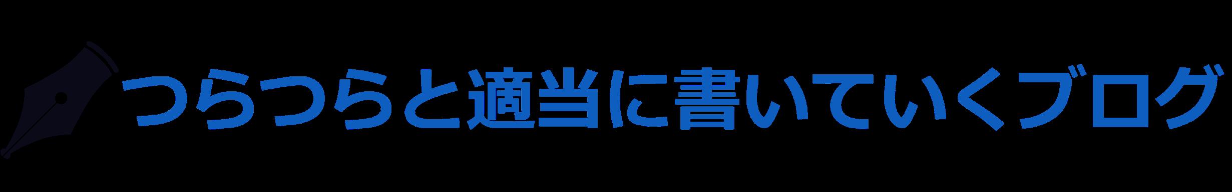 つらつらと適当に書いていくブログ|東京・大阪のファミリーセール情報、食べ歩きなど